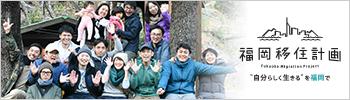 バナー:福岡移住計画