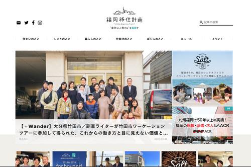 写真:福岡移住計画